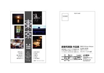 sozo2012_dm.jpg